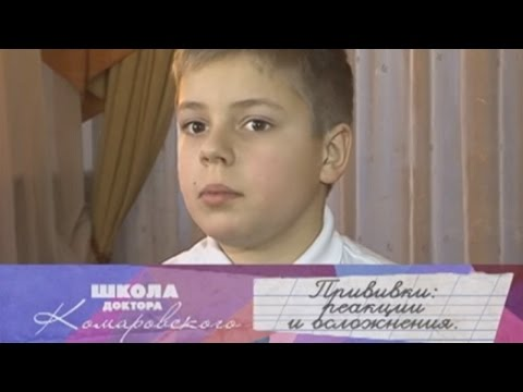 Прививки: реакции и осложнения - Школа доктора Комаровского