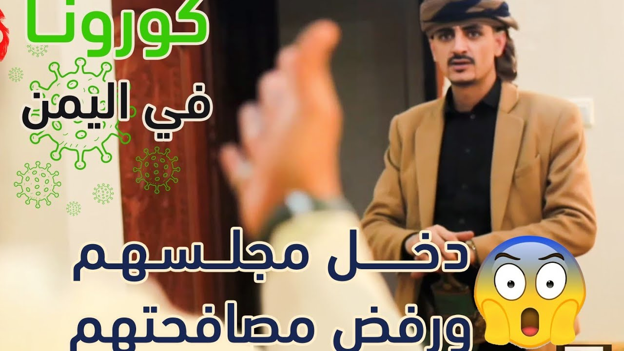جديد السلام في اليمن 😲كورونا | شاعر يمني دخل ضيف عند ربعه ورفض مصافحتهم | شاهد ماذا قال قصيدة قوة
