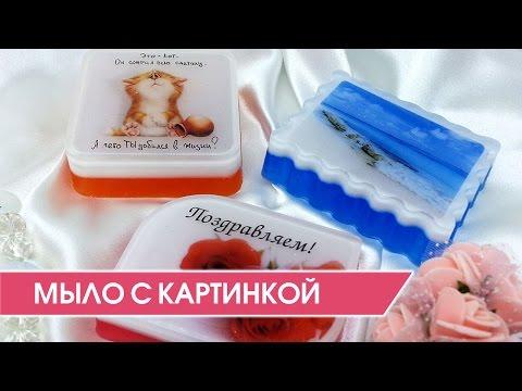 Мыловарение. Как сделать мыло с картинкой (фото). Мастер-класс.