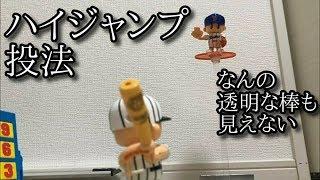 ハイジャンプ投法ヤキューマンの動画