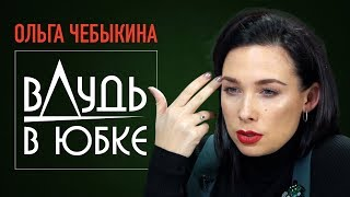Женский Дудь. Ольга Чебыкина о Шнуре, Портнягине, Дуде и журналистском аде