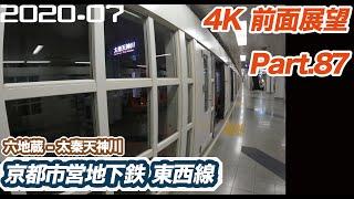【4K 前面展望】京都市営地下鉄 東西線 六地蔵 ー 太秦天神川