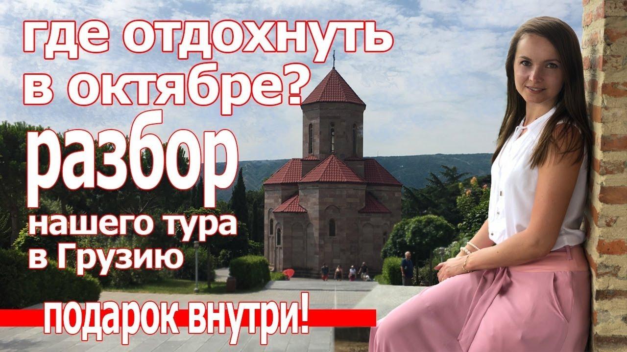 Куда поехать отдыхать в Грузии? Цены в Тбилиси, Батуми 2018 2019