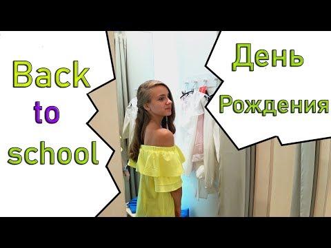 Back To School 2018 / Школьный гардероб / Рюкзаки в Marmalato / Платье на День Рождения