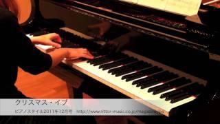 ピアノスタイル2011年12月号楽譜掲載「クリスマス・イブ」の模範演奏です。 購入はこちら → http://www.rittor-music.co.jp/magazine/ps/11117612.html ピアノ ...