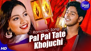 Pal Pal Tate Khojuchi   New Odia Romantic Song   Omm Raj & Jyotirmayee Nayak   Sidharth Music