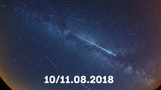 Персеиды в прямом эфире. 10/11 августа 2018 || Perseids meteor shower 10/11.08.2018