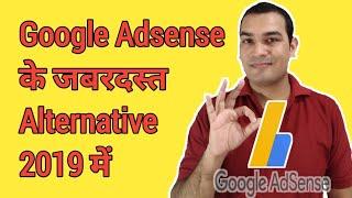 Google Adsense Top 3 Alternative In 2018 In Hindi - Best Google Adsense Alternative