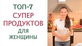 Самые Полезные Продукты для Женщин для Сохранения Красоты и Молодости Советы Нутрициолога