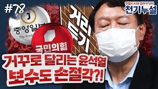 [천기누설] 78화 - '정치 감각 제로' 윤석열, 핵…