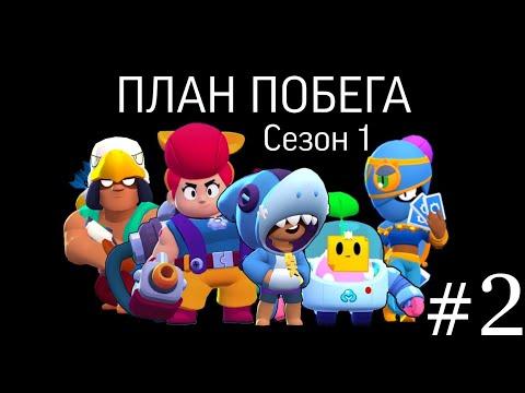 """Сериал Brawl Stars """"План побега"""" Сезон 1 Серия 2"""