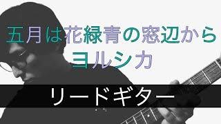【TAB譜付き - しょうへいver.】五月は花緑青の窓辺から - ヨルシカ(Yorushika)リードギター(Guitar)