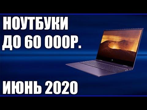 ТОП—7. Лучшие ноутбуки до 60000 руб. Май 2020 года. Рейтинг!