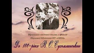 До 100-річчя В. О. Сухомлинського: віртуальна виставка видань з колекції НБ НУ ''ОЮА''