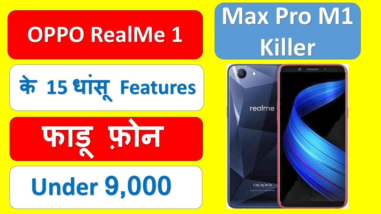 15 awesome features of Oppo realme1| Max pro m1 killer | My Tech Mantras