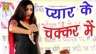प्यार के चक्कर में || अगर आप सपना के फैन है तो गाना जरूर देखे || sapna Dance || Haryanvi Live Dance