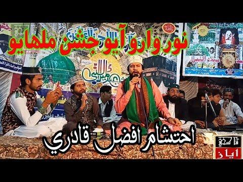 Noor Waro Aayo new naat sharif 2019 ahtsham afzal qadri bhambhro | Qasmi ayaz