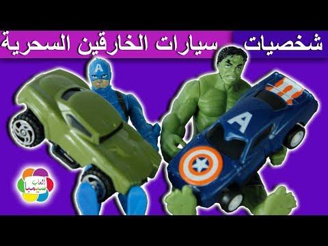 لعبة السيارات السحرية والشخصيات الخارقة العاب اطفال سوبر هيروز بنات واولاد super heroes cars toys