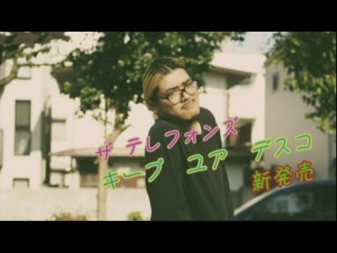 the telephones - 「Keep Your DISCO!!! 」PV