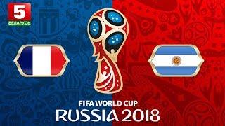 ЧМ-2018. Франция - Аргентина. Обзор