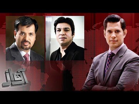 Awaz - SAMAA TV - 14 Nov 2017