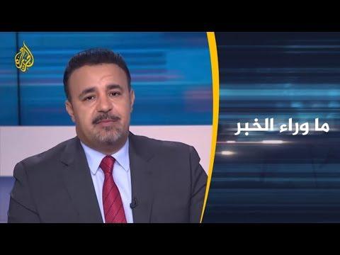 ???? ???? ما وراء الخبر- رغم الحوار.. التحالف يقصف مناطق للحوثيين  - نشر قبل 3 ساعة