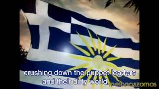 MACEDONIA - DIE FIGHTING - SPITFIRE+Lyrics (HD)