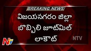 Bobbili Jute mill in Vizianagaram Declares Lockout | Employees Protests | NTV