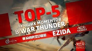 ТОП 5 лучших моментов в War Thunder #3