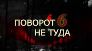 Поворот не туда 6: Последний курорт — Дублированный тизер-трейлер  (2014)