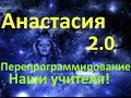 Духовное развитие Анастасии новый этап развития mp3