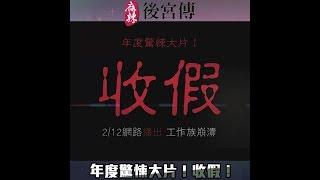 麻辣後宮傳第七集:年度驚悚大片!收假!