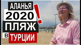 Турция АЛАНЬЯ 2020 Отдых в Турции Ситуация в городе Пляж набережная центр Что происходит