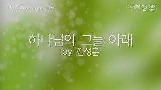 [가사비디오] 하나님의 그늘 아래 by 김성훈