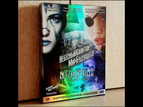 """Распаковка DVD """"Небесный капитан и мир будущего"""" коллекционное издание / Sky Captain & Immortel"""