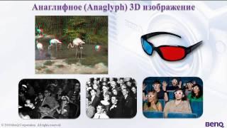 hD-Видео. Обзор 3D проекторов BenQ