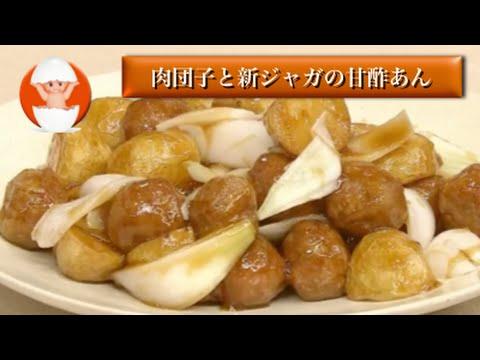 【3分クッキング】肉だんごと新じゃがの甘酢あん お弁当にも!