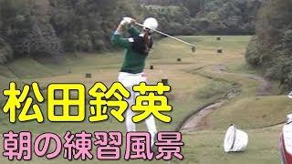 【ゴルフ】松田鈴英 スタート前のスイングチェック。最終日(2018.11 千葉にて)