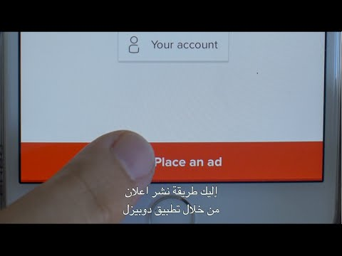 How to place an ad on dubizzle