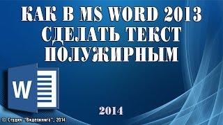 Как в MS Word 2013 сделать текст полужирным