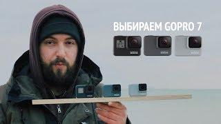 обзор GoPro Hero 7 и сравнение с Sony FDR-X3000
