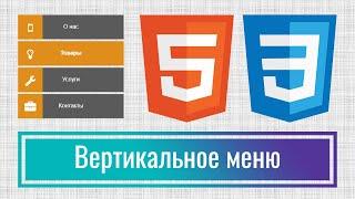 Как сделать вертикальное меню для сайта на HTML+CSS, Урок 3