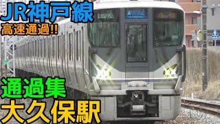 JR西日本神戸線大久保駅 通過集
