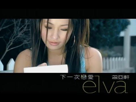 蕭亞軒 Elva Hsiao - 下一次戀愛  ( 官方完整版MV)