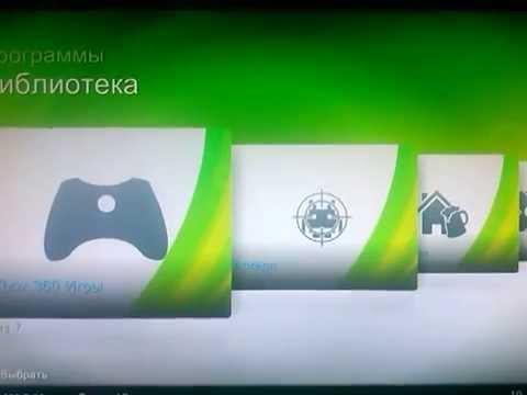 Запуск игры в ручную через жесткий диск на Xbox 360 FreeBoot РЕШЕНИЕ ПРОБЛЕМЫ