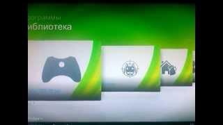 Запуск гри в ручну через жорсткий диск на Xbox 360 FreeBoot РІШЕННЯ ПРОБЛЕМИ
