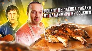 Невероятный рецепт Цыпленка табака от Владимира Высоцкого