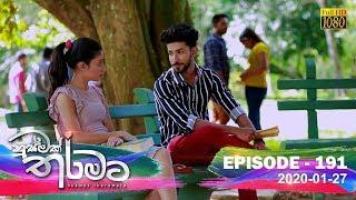 Husmak Tharamata | Episode 191 | 2020- 01- 27 Thumbnail