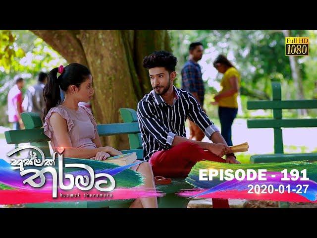 Husmak Tharamata | Episode 191 | 2020- 01- 27