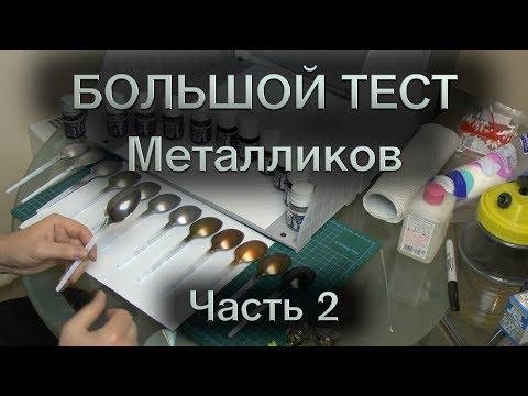 Большой тест металликов : Часть 2 : AK Interactive Xtreme Metal